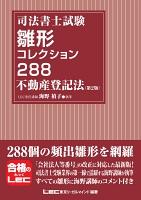 司法書士試験 雛形コレクション288 不動産登記法 第2版