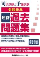 司法試験&予備試験 短答過去問題集(法律科目) 令和元年