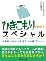ひきこもりがちな子スペシャル~幸せな子どもを育てる心理ゲーム~