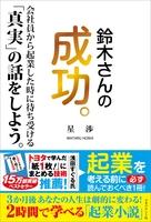 鈴木さんの成功。
