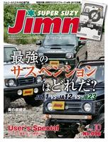 JIMNY SUPER SUZY No.096