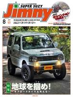 JIMNY SUPER SUZY No.101