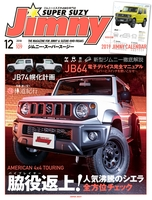 JIMNY SUPER SUZY No.109