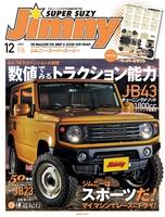 JIMNY SUPER SUZY No.115
