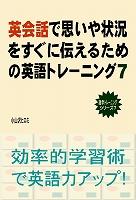 英会話で思いや状況をすぐに伝えるための英語トレーニング(7)