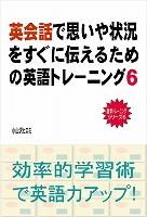 英会話で思いや状況をすぐに伝えるための英語トレーニング(6)