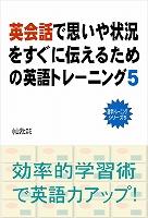 英会話で思いや状況をすぐに伝えるための英語トレーニング(5)