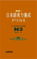 実践!日本語実力養成ドリル N3