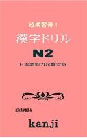 短期習得!漢字ドリルN2