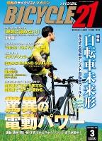 BICYCLE21 2017年3月号