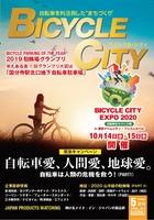 BICYCLE CITY 2020年5月号