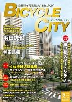 BICYCLE CITY 2016年9月号