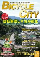 BICYCLE CITY 2019年9月号