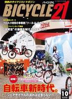 BICYCLE21 2017年10月号