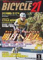 BICYCLE21 2017年1月号