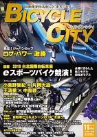 BICYCLE CITY 2018年11月号