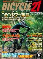 BICYCLE21 2018年9月号