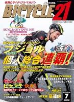 BICYCLE21 2017年7月号