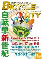 BICYCLE CITY 2019年5月号