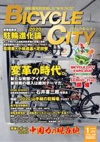 BICYCLE CITY 2020年1月号