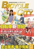 BICYCLE CITY 2018年7月号
