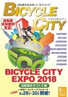 BICYCLE CITY 2018年5月号