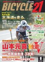 BICYCLE21 2018年8月号