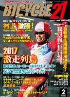 BICYCLE21 2017年2月号