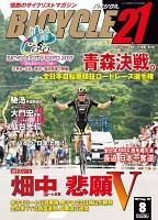 BICYCLE21 2017年8月号