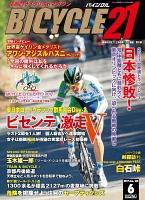 BICYCLE21 2017年6月号