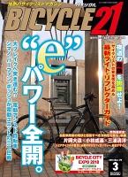BICYCLE21 2018年3月号
