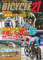 BICYCLE21 2019年1月号