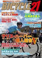 BICYCLE21 2019年7月号