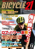 BICYCLE21 2018年12月号