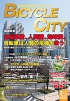BICYCLE CITY 2020年3月号