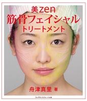 美zen筋骨フェイシャルトリートメント