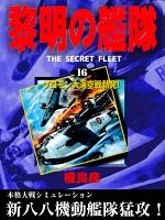 黎明の艦隊(16) ソロモン大海空戦勃発!