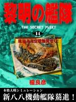 黎明の艦隊(14) 珊瑚海海空戦勃発せり!