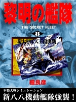 黎明の艦隊(8) 環太平洋天王山決戦