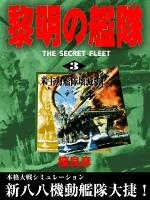 黎明の艦隊(3) 米主力艦隊壊滅す!