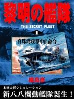 黎明の艦隊(1) 真珠湾攻撃中止命令