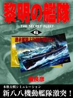 黎明の艦隊(6) 潜水艦隊大包囲作戦決行!