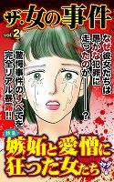 ザ・女の事件Vol.2~特集/嫉妬と愛憎に狂った女たち