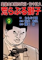 実録山口組四代目・竹中正久 荒らぶる獅子9巻