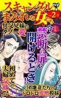 スキャンダルまみれな女たちVol.2-(3)~特集/今、禁断の扉を開けるとき!!