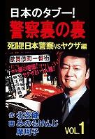 日本のタブー!警察裏の裏 VOL.1