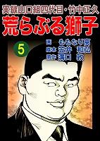 実録山口組四代目・竹中正久 荒らぶる獅子5巻