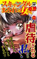 スキャンダルまみれな女たちVol.3-(5)~特集/ああ、虐待される私たち!
