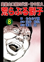 実録山口組四代目・竹中正久 荒らぶる獅子8巻