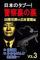 日本のタブー!警察裏の裏 VOL.3